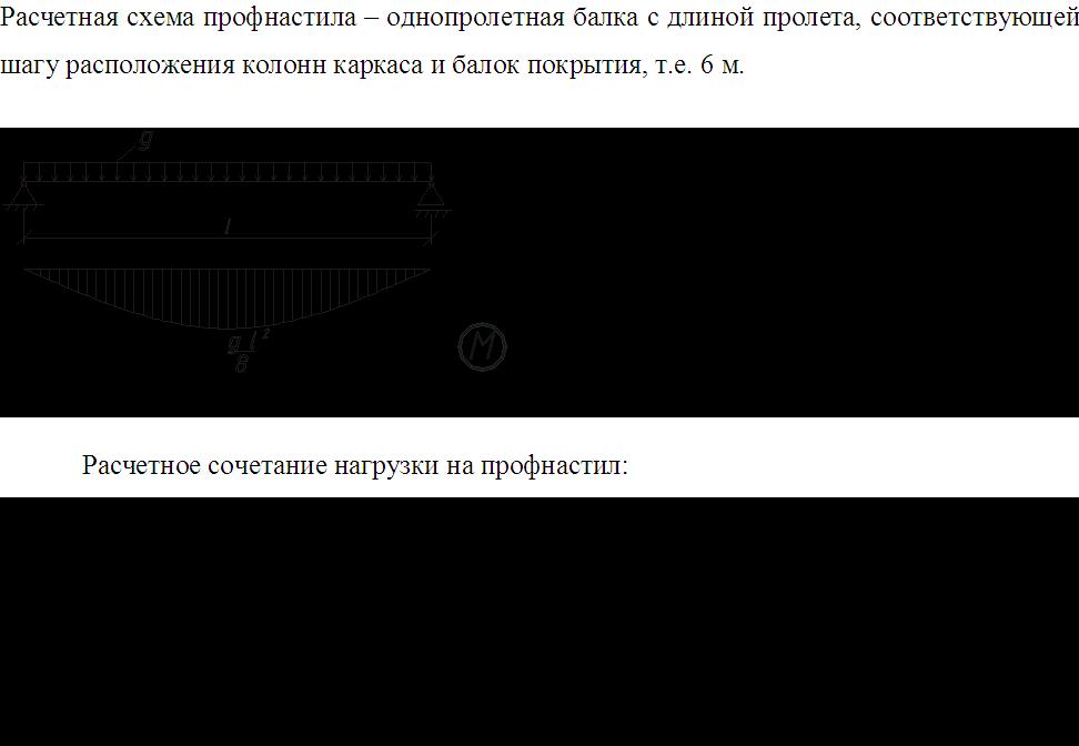 Определение расчетной схемы